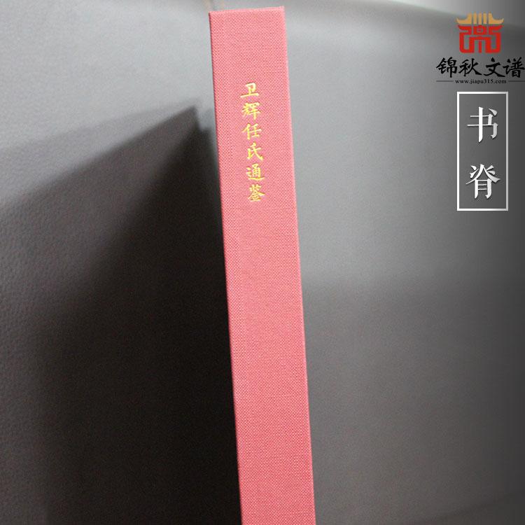 卫辉任氏通鉴