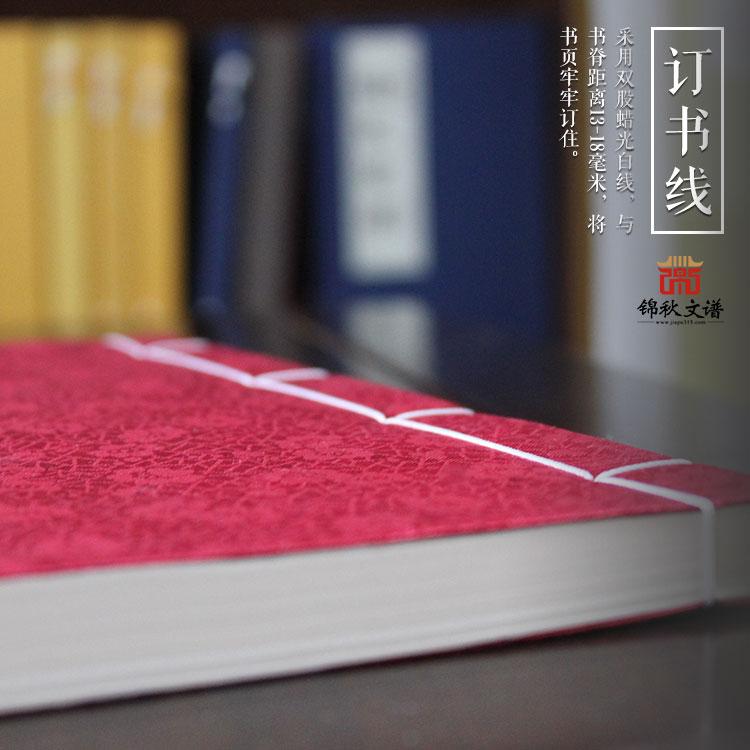 宝田第杜氏族谱
